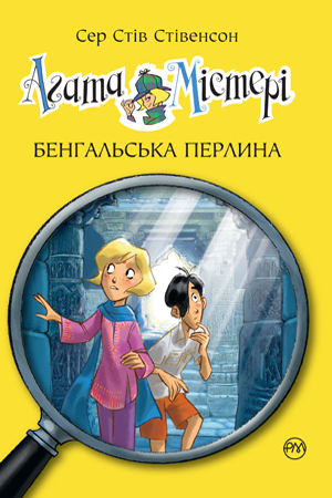 Агата Містері. Книга 2