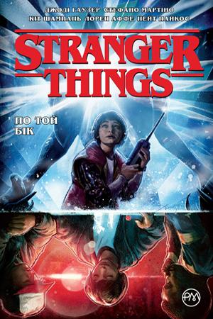 Stranger Things. Книга 1