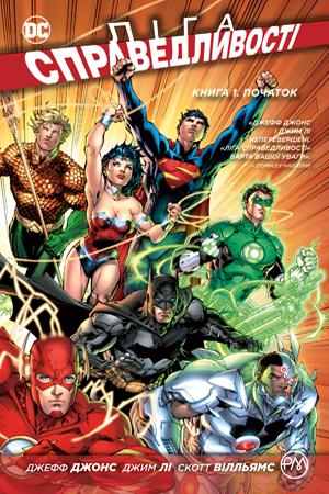Ліга Справедливості. Книга 1