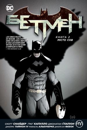 Бетмен. Книга 2