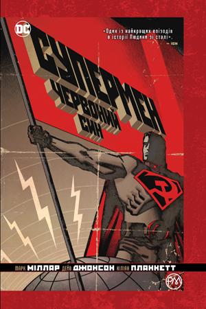 Супермен. Червоний син