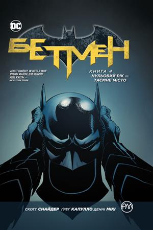 Бетмен. Книга 4