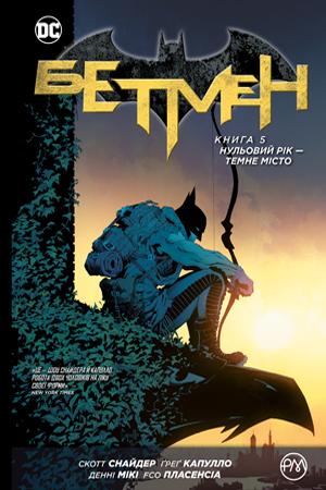 Бетмен. Книга 5