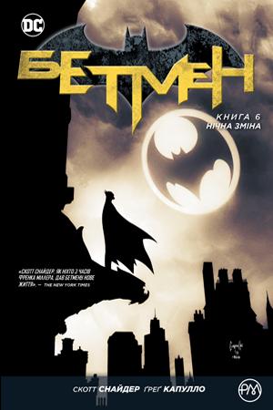 Бетмен. Книга 6