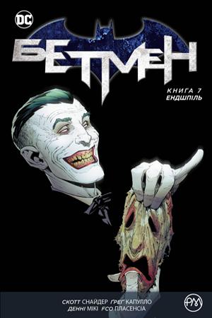 Бетмен. Книга 7