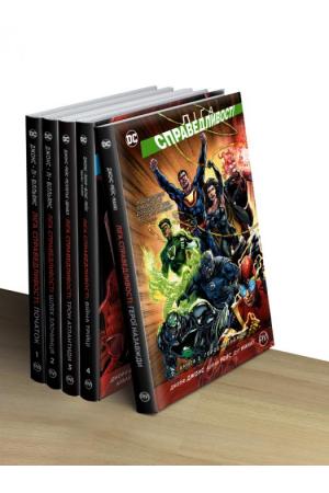 Комплект з п'яти коміксів «Ліга Справедливості»