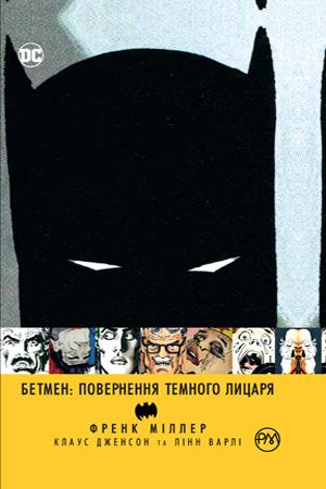 Бетмен: Повернення Темного лицаря