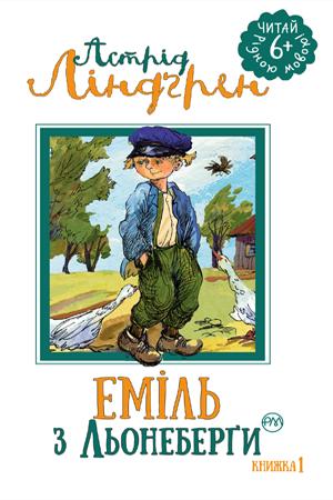 Еміль з Льонеберґи. Книжка 1