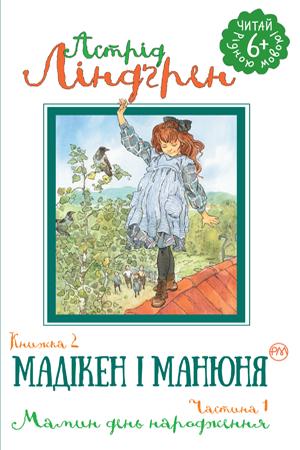 Мадікен і Манюня.  Книжка 2. Частина 1. Мамин день народження