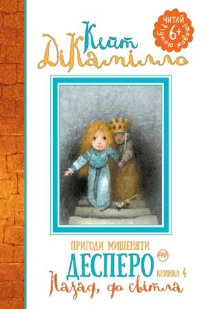 Пригоди мишеняти Десперо. Книжка 4