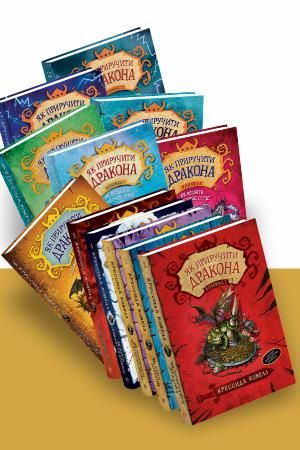 Комплект усіх книжок серії «Як приручити дракона» Крессиди Ковелл