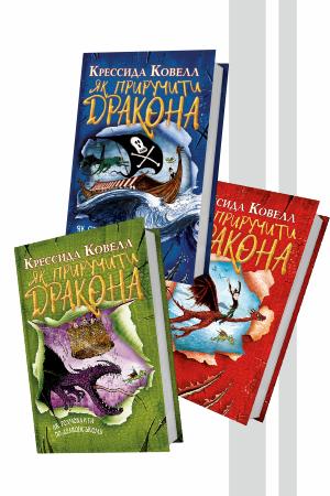 Комплект з трьох книжок Крессиди Ковелл з серії «Як приручити дракона»