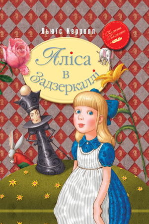Аліса в Задзеркаллі