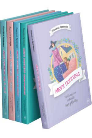 Комплект усіх книжок серії «Мері Поппінс» Памели Ліндон Треверс