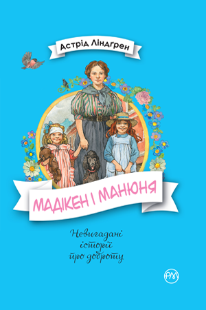 Мадікен і Манюня