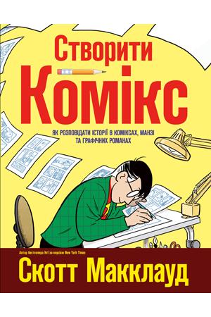 Створити комікс