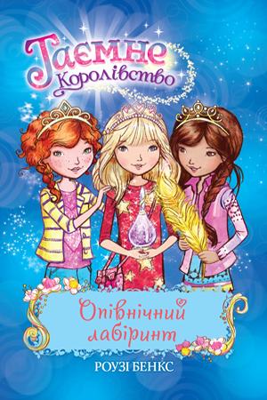 Таємне Королівство. Книга 12