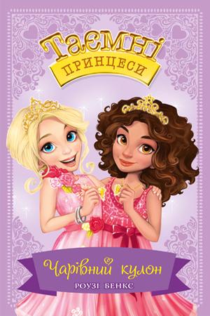 Таємні Принцеси. Книга 1