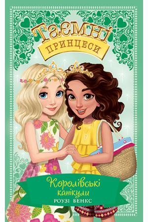 Таємні принцеси. Спеціальний випуск