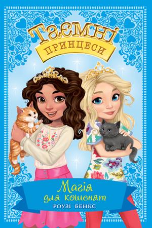 Таємні Принцеси. Книга 7