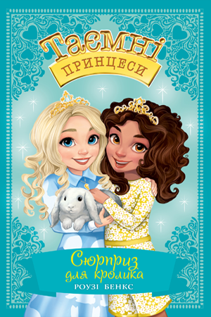 Таємні Принцеси. Книга 8