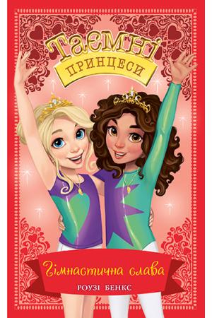 Таємні Принцеси. Книга 11