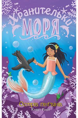Хранительки моря. Книга 5