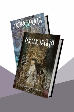Комплект з двох коміксів «Монстриця»