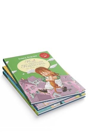 Комплект з трьох книжок серії «Малий та Карлсон»