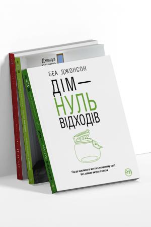 Комплект з трьох книжок серії «ЕКОBook»