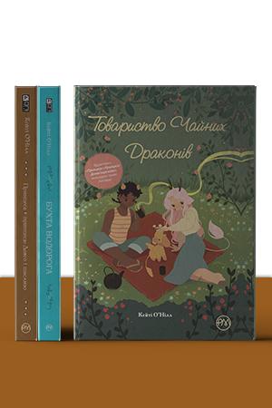 Комплект з трьох коміксів Кейті О'Нілл