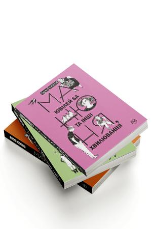 Комплект з трьох книжок серії «Манюня»
