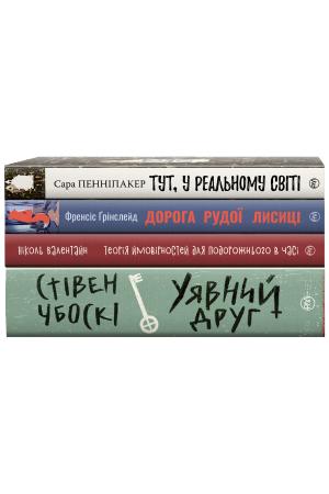 Комплект з чотирьох книжок серії «Сучасний підлітковий роман»