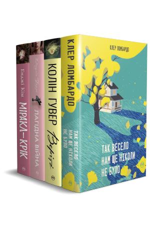 Комплект з чотирьох книжок серії «Суперроман»