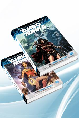 Комплект з двох коміксів «Диво-Жінка»