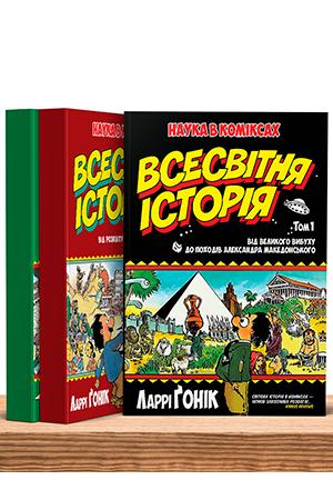 Комплект з трьох книжок «Всесвітня історія»