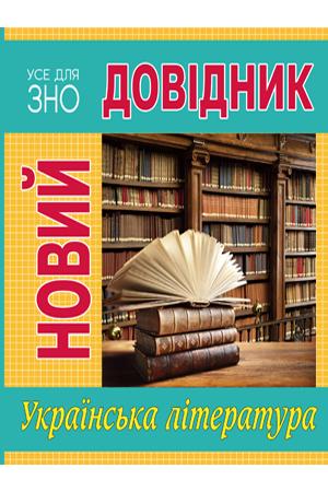 Новий довідник. Українська література