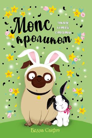 Мопс, який хотів стати кроликом