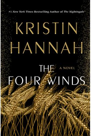 Чотири вітри