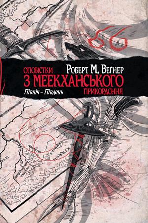 Оповістки з Меекханського прикордоння. Книга 1