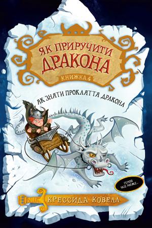Як приручити дракона. Книжка 4