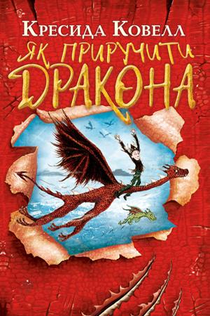 Як приручити дракона. Книжка 1
