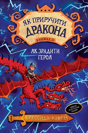 Як приручити дракона. Книжка 11