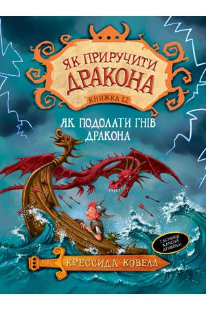 Як приручити дракона. Книжка 12
