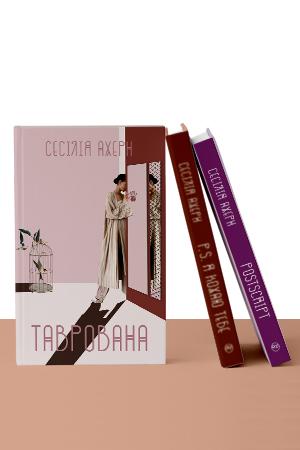 Комплект з трьох книжок авторської серії Сесілії Ахерн