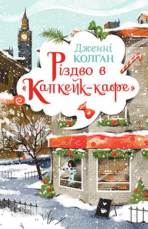 Різдво в«Капкейк-кафе»
