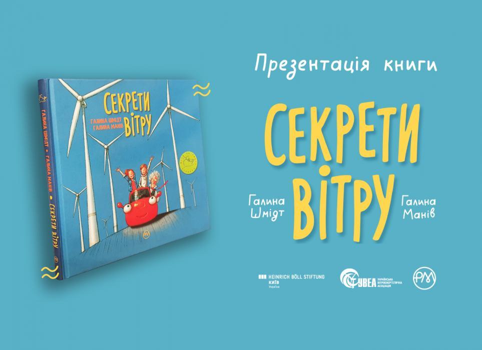 «Секрети вітру» – перша в Україні дитяча книга про вітрову енергетику