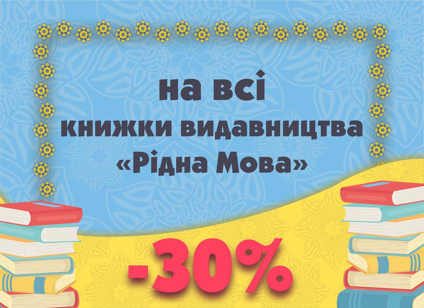 Святкуємо 30-річчя України цілий тиждень!