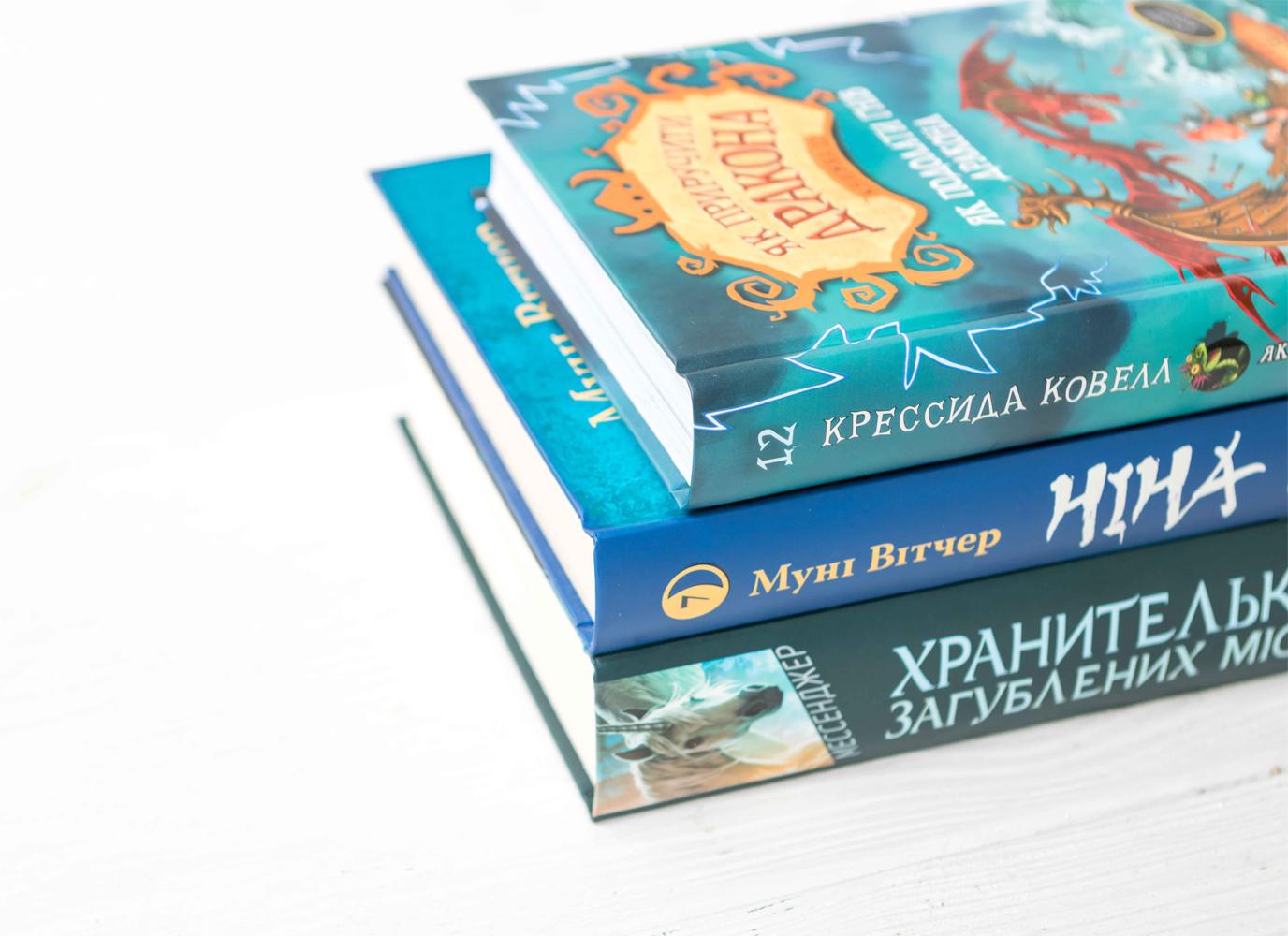 Чаклуни, детективи та дракони: незабутні герої дитячих серій
