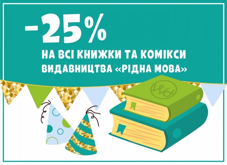 До дня народження «Рідна мова»: ваші ідеальна весняна книжка (тест)